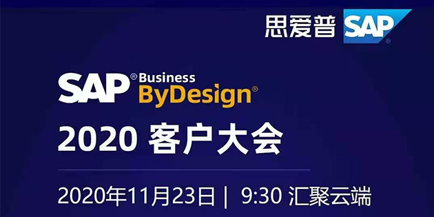 SAP Business ByDesign 2020客戶大會